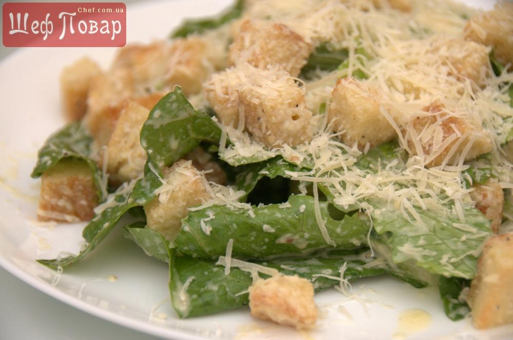 Кулинария рецепты салата цезарь